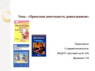 Тема : «Проектная деятельность дошкольников».  Подготовила Старший воспитат