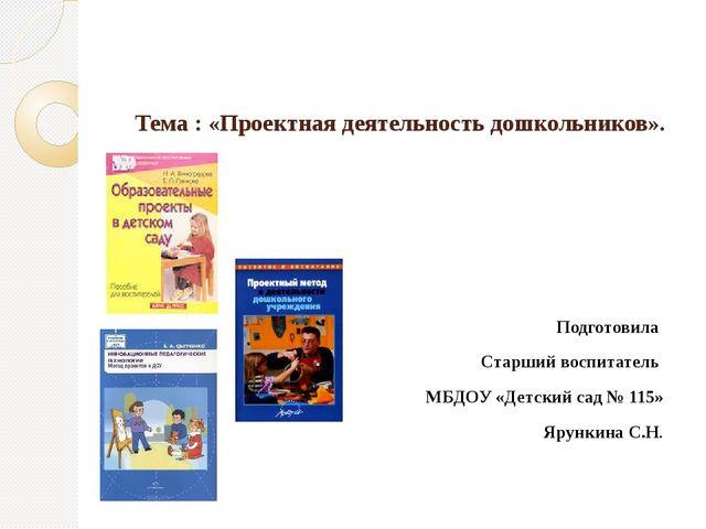 Тема : «Проектная деятельность дошкольников».  Подготовила Старший воспитат...