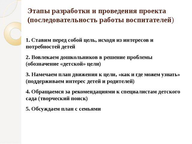 Этапы разработки и проведения проекта (последовательность работы воспитателей...