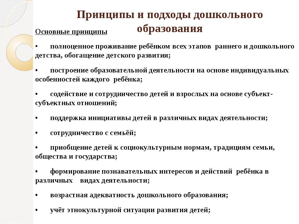 Принципы и подходы дошкольного образования Основные принципы •полноценное пр...