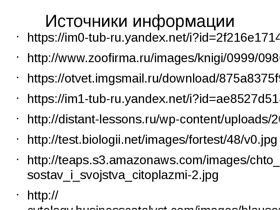 Источники информации https://im0-tub-ru.yandex.net/i?id=2f216e17140bc54085d14...