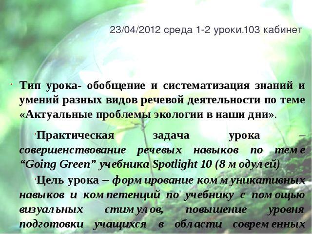 23/04/2012 среда 1-2 уроки.103 кабинет Тип урока- обобщение и систематизация...