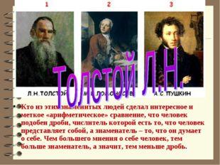 Кто из этих знаменитых людей сделал интересное и меткое «арифметическое» срав