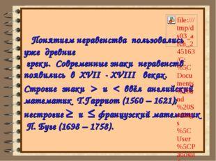 Понятием неравенства пользовались уже древние греки. Современные знаки нерав