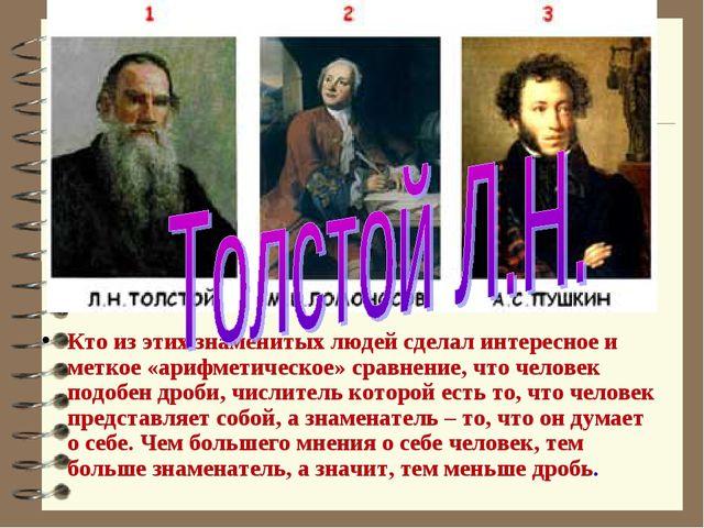 Кто из этих знаменитых людей сделал интересное и меткое «арифметическое» срав...
