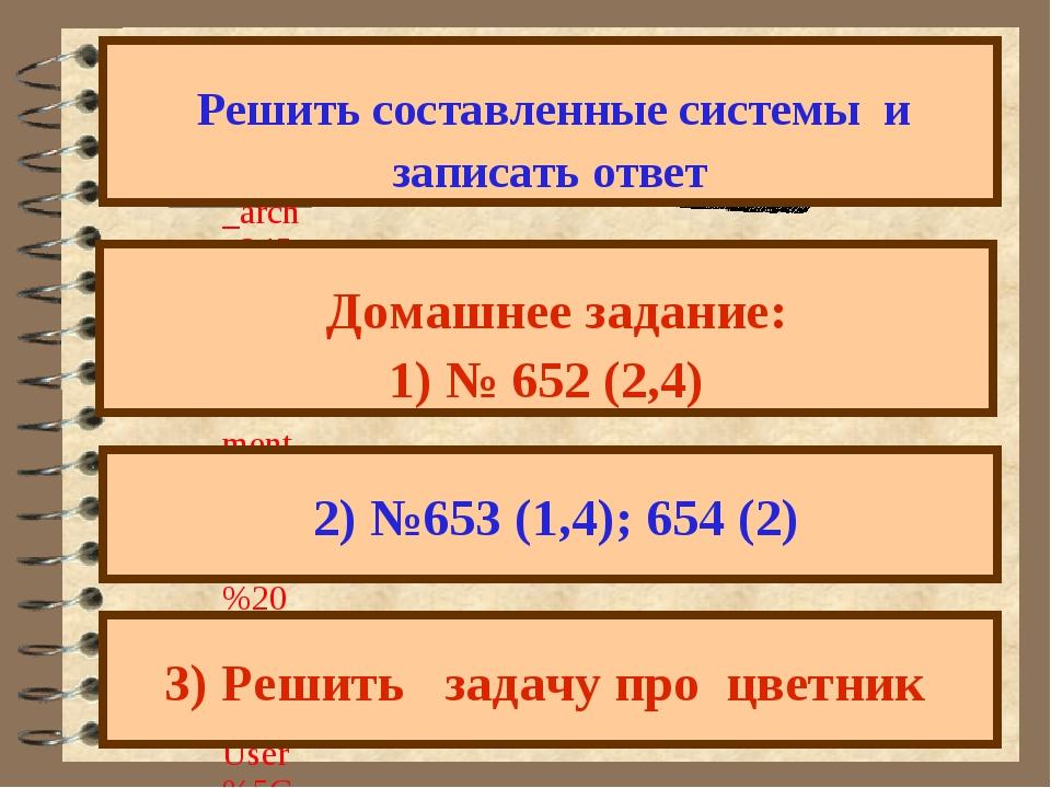 Решить составленные системы и записать ответ Домашнее задание: 1) № 652 (2,4...