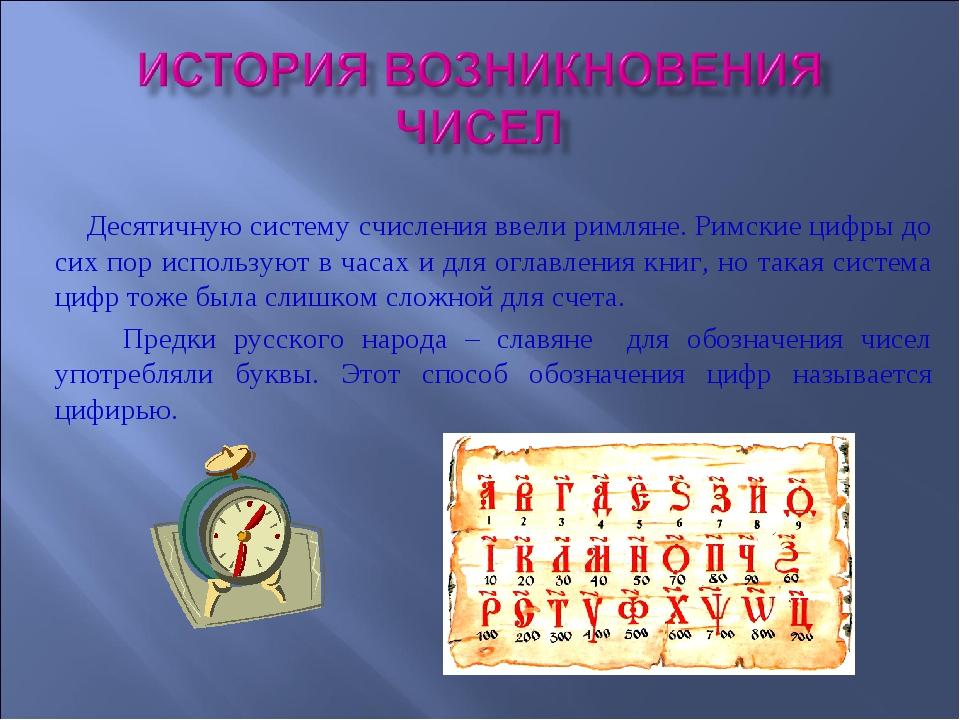 Десятичную систему счисления ввели римляне. Римские цифры до сих пор использ...