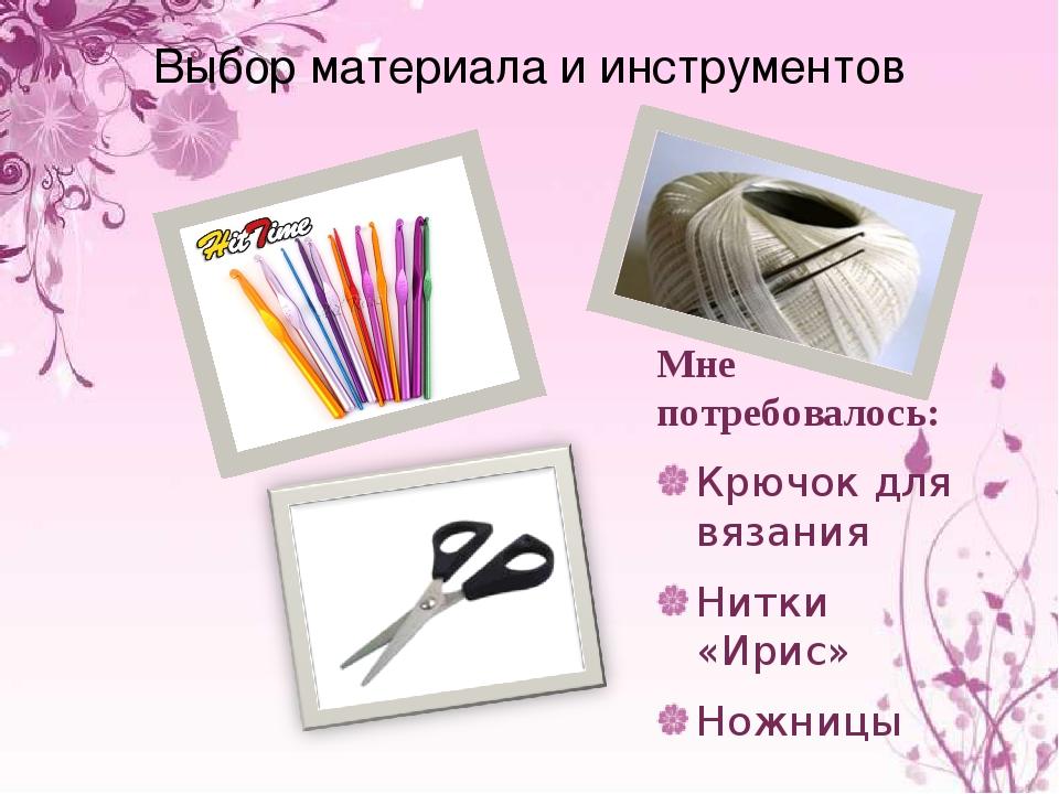 Выбор материала и инструментов Мне потребовалось: Крючок для вязания Нитки «И...