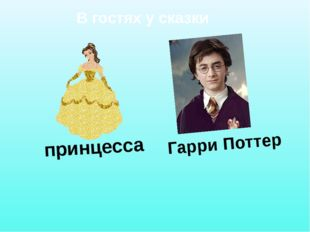 принцесса Гарри Поттер В гостях у сказки
