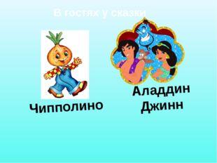 Чипполино В гостях у сказки Аладдин Джинн