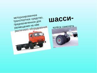 шасси- моторизированное транспортное средство, предназначенное для размещения