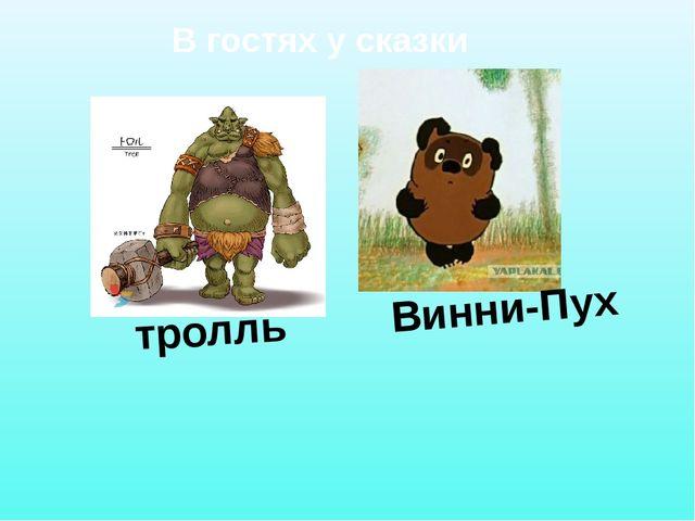 тролль Винни-Пух В гостях у сказки