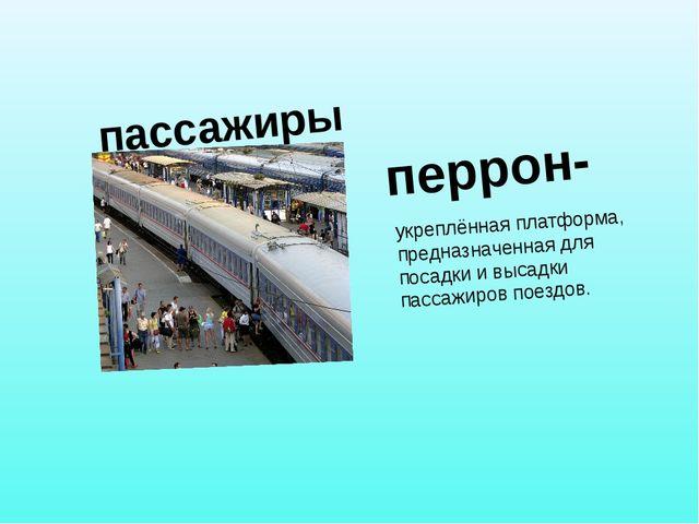 пассажиры перрон- укреплённая платформа, предназначенная для посадки и высадк...