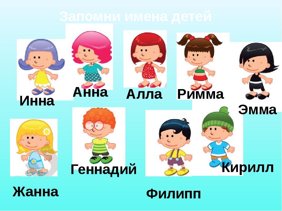 Запомни имена детей Инна Анна Алла Римма Эмма Жанна Геннадий Филипп Кирилл