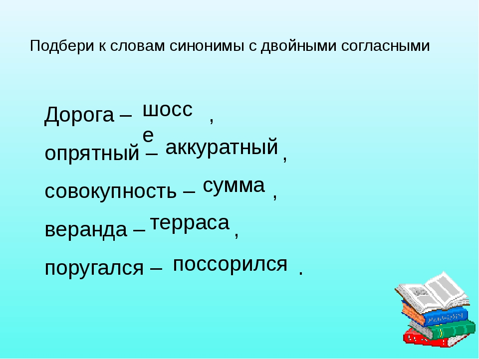 Подбери к словам синонимы с двойными согласными Дорога – , опрятный – , совок...