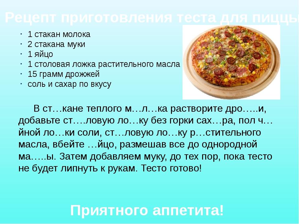 Рецепт приготовления теста для пиццы 1 стакан молока 2 стакана муки 1 яйцо 1...