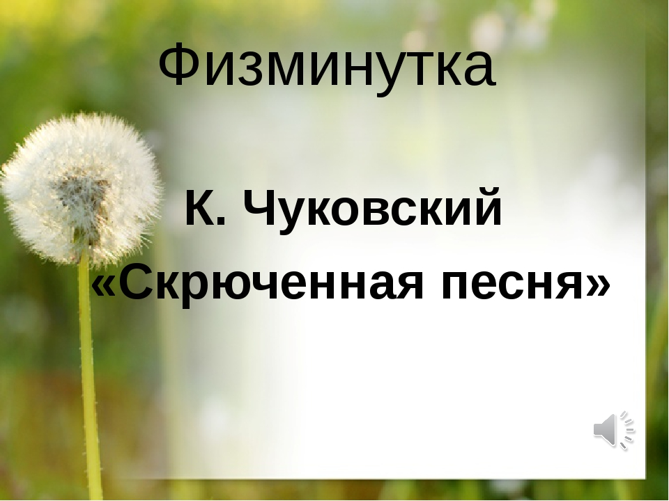Физминутка К. Чуковский «Скрюченная песня»