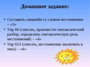 Домашнее задание: Составить синквейн со словом местоимение – «5» Упр 60 (спис