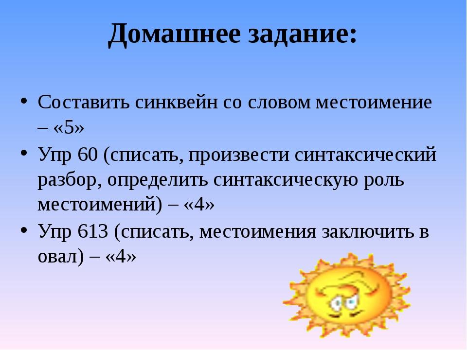 Домашнее задание: Составить синквейн со словом местоимение – «5» Упр 60 (спис...