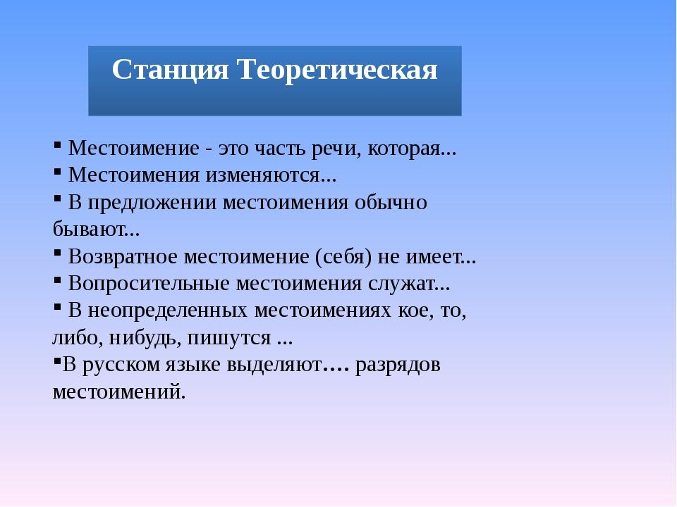Местоимение - это часть речи, которая... Местоимения изменяются... В предлож...