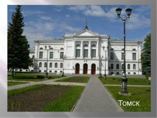 Назовите областной центр нашей области Томск