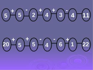 5 5 2 4 3 4 11 + - + + - 5 5 4 1 6 22 20 + + - - +