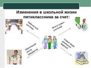Много новых учителей Новые виды домашних заданий Увеличения числа предметов К