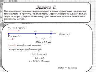 300м = 0,3 км V 1 = x+ 1,5 (км/ч) V 2 = х (км/ч) Найти t = ? Ответ t = 12 ми