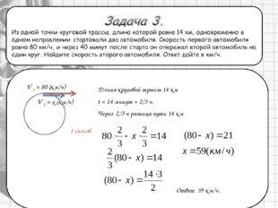 1 способ t = 14 минут = 2/3 ч. Ответ 59 км/ч. Длина круговой трассы 14 км Че