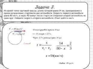 2 способ V 1 = 80 (км/ч) V 2 = х (км/ч) t = 14 минут = 2/3 ч. Ответ 59 км/ч.