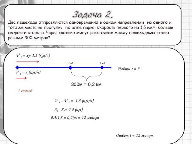 1 способ Найти t = ? Ответ t = 12 минут