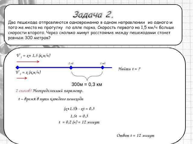 300м = 0,3 км V 1 = x+ 1,5 (км/ч) V 2 = х (км/ч) Найти t = ? Ответ t = 12 ми...