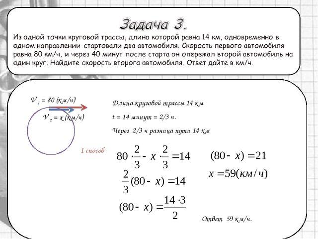 1 способ t = 14 минут = 2/3 ч. Ответ 59 км/ч. Длина круговой трассы 14 км Че...
