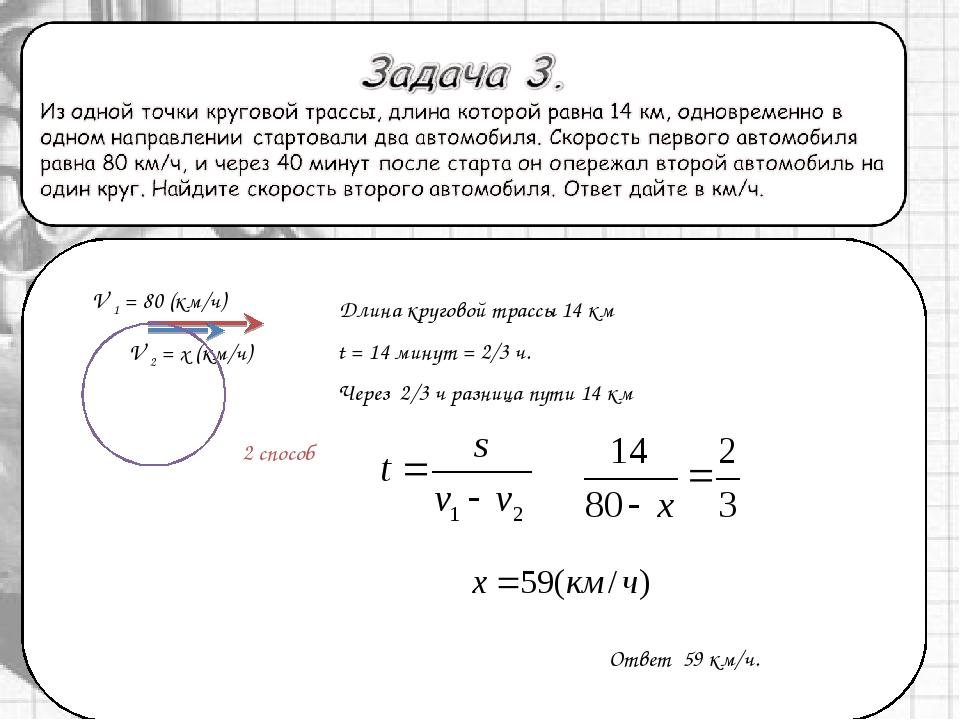 2 способ V 1 = 80 (км/ч) V 2 = х (км/ч) t = 14 минут = 2/3 ч. Ответ 59 км/ч....