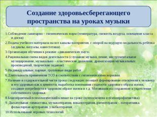 1.Соблюдение санитарно – гигиенических норм (температура, свежесть воздуха, о