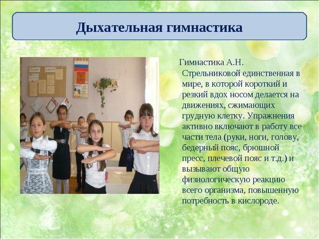Гимнастика А.Н. Стрельниковой единственная в мире, в которой короткий и резк...