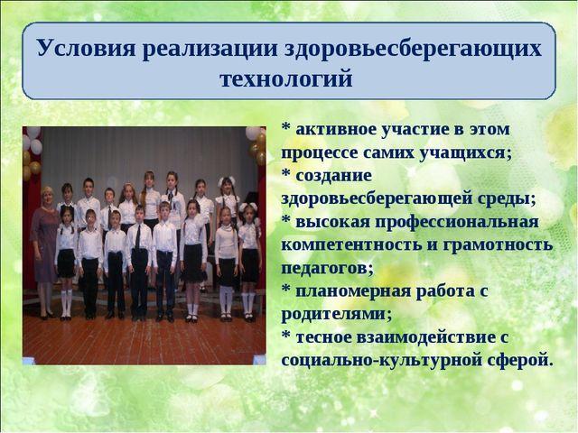 * активное участие в этом процессе самих учащихся; * создание здоровьесберега...