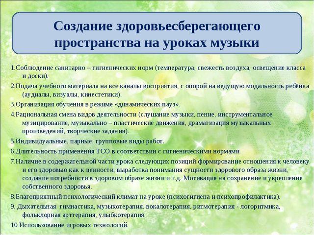 1.Соблюдение санитарно – гигиенических норм (температура, свежесть воздуха, о...