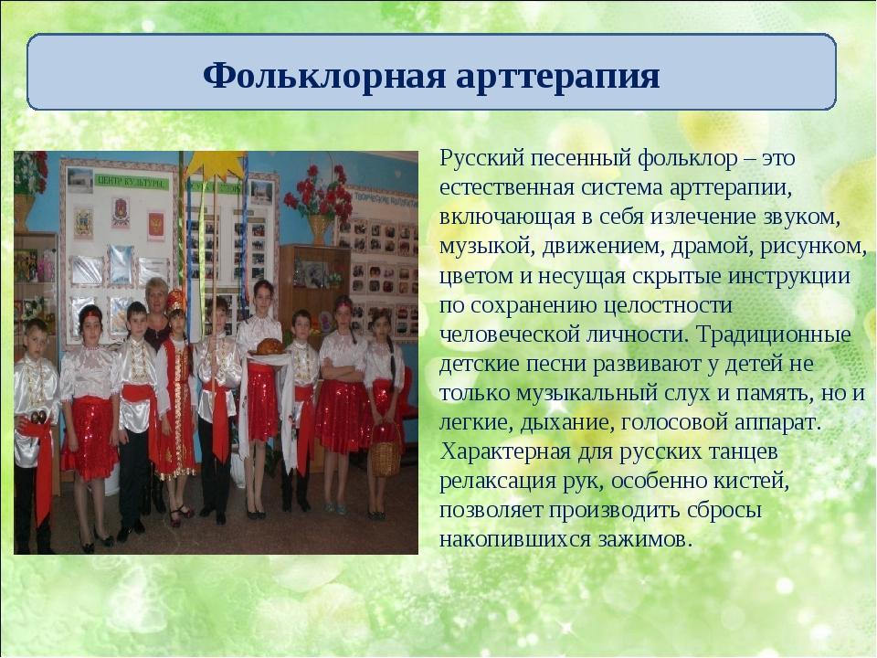Русский песенный фольклор – это естественная система арттерапии, включающая...