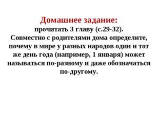 Домашнее задание: прочитать 3 главу (с.29-32). Совместно с родителями дома оп