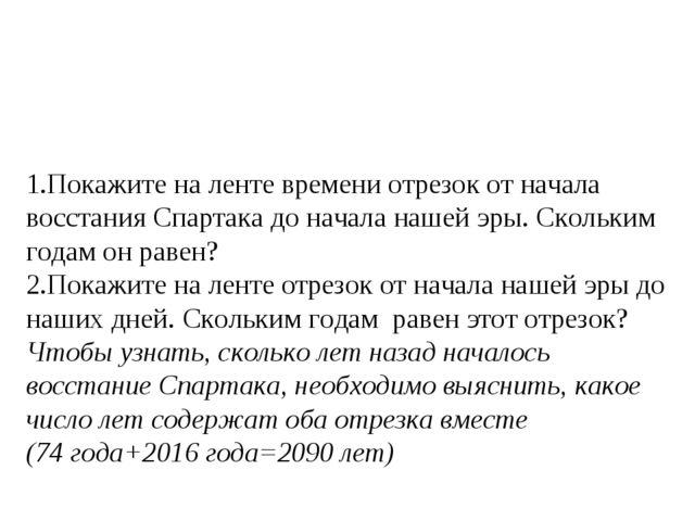 1.Покажите на ленте времени отрезок от начала восстания Спартака до начала на...