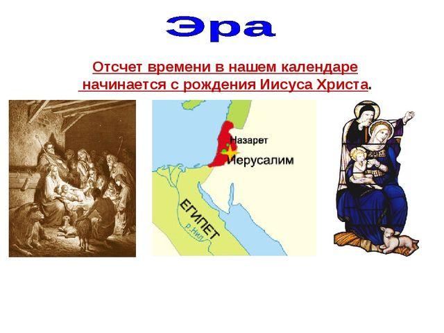 Отсчет времени в нашем календаре начинается с рождения Иисуса Христа.