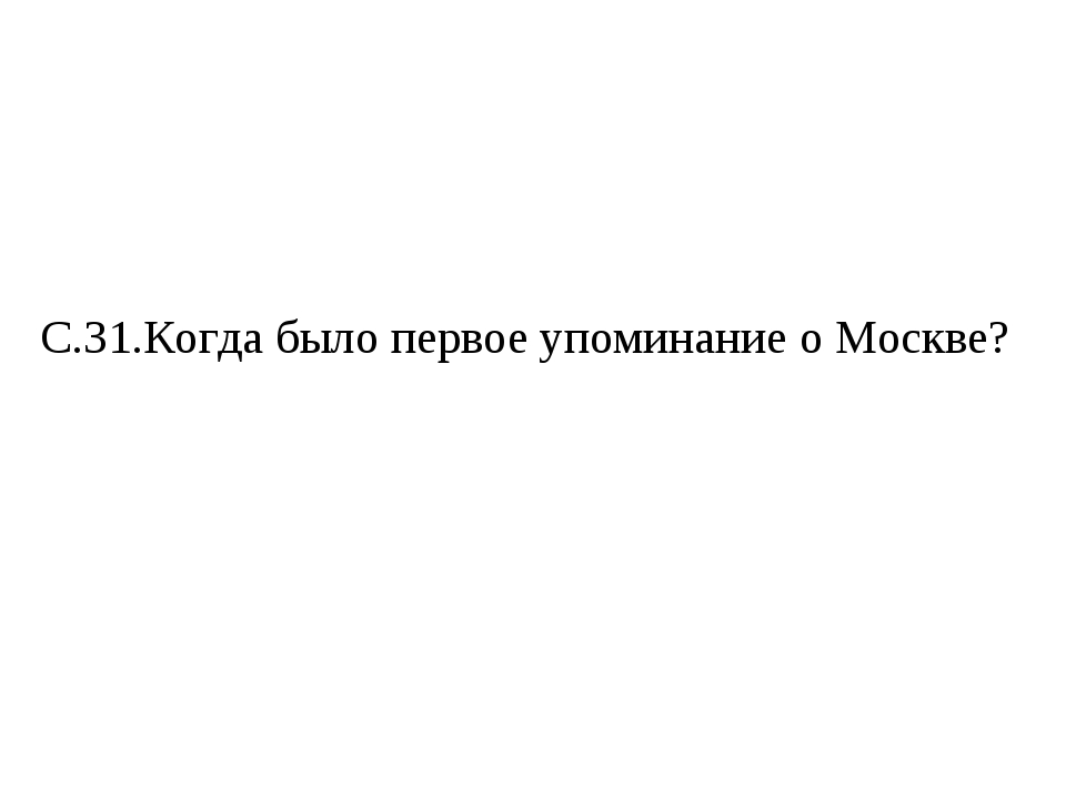 С.31.Когда было первое упоминание о Москве?