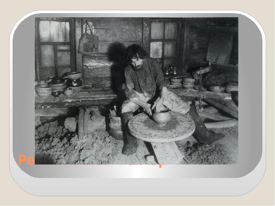 Ремесленник - гончар