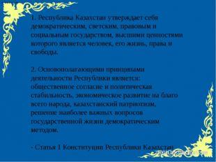 1. Республика Казахстан утверждает себя демократическим, светским, правовым