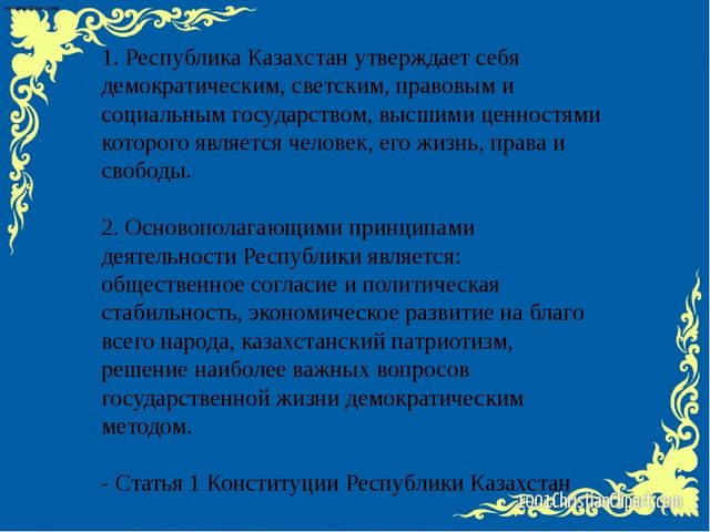 1. Республика Казахстан утверждает себя демократическим, светским, правовым...