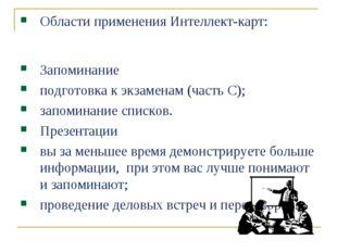 Области применения Интеллект-карт: Запоминание подготовка к экзаменам (часть