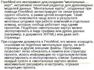 """FreeMind это инструмент для создания """"ментальных карт"""", интуитивно понятный р"""