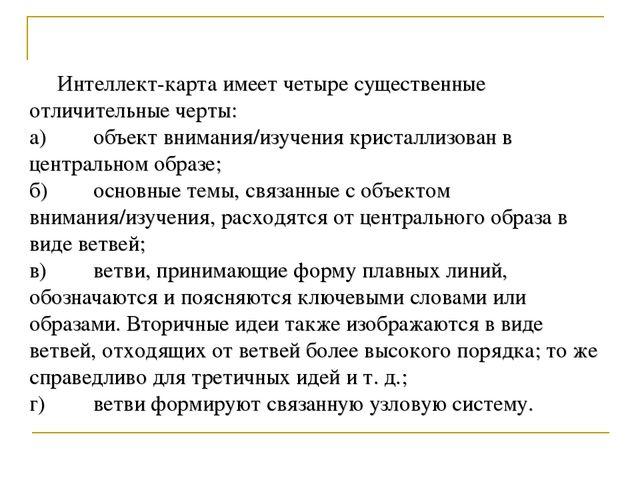 Интеллект-карта имеет четыре существенные отличительные черты: а)объект вни...