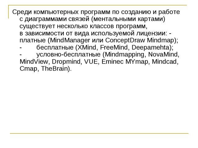 Среди компьютерных программ по созданию иработе сдиаграммами связей (ментал...